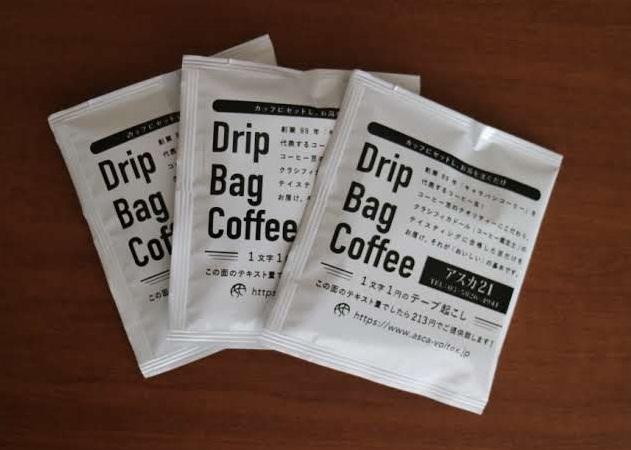 オリジナルドリップバッグコーヒー制作事例 アスカ21様